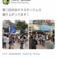東京のデモって過激ですね(´・ω・`)