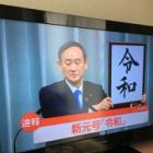 『【令和】新元号と、昭和生まれの私』の画像