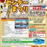 『【福岡】流通センター祭り』の画像