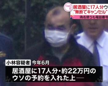 居酒屋で偽名を使って22万円ぶんの予約をし無断キャンセルした小林恒夫容疑者(59)を逮捕(画像あり)