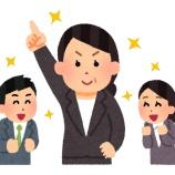 """『【驚愕】上場企業の取締役、ついに """"こう"""" なってしまう・・!!ごらんください →』の画像"""