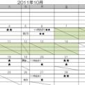 10月の教室カレンダー