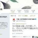 中国大使館が人権問題で抗議ツイートした神戸市議に圧力、神戸市議が猛然と逆襲