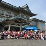 『滋賀‐敦賀大会 リポートムービー』の画像