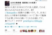 【参院選】社民党の福島瑞穂党首、無所属立候補の山本太郎氏支援を表明