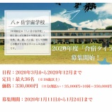 『八ヶ岳宇宙学校2020(season3)参加者募集中』の画像