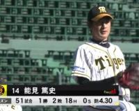 【阪神】能見、左足の張りから実戦復帰、1回無失点!最速143キロ!!