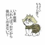 『オニハハ絵日記。スマートニュースに掲載☆初☆』の画像
