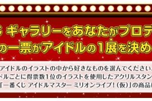 【ミリマス】7月発売予定一番くじ「アイドルマスター ミリオンライブ!」のアクリルスタンド投票が開始!