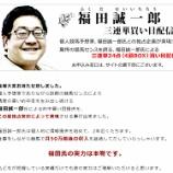 『【リアル口コミ評判】福田誠一郎 三連単買い目配信』の画像