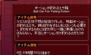 カバンが釣れるエサ箱ヽ(`Д´)ノクレヨ