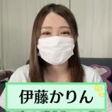 『【元乃木坂46】ついに…!!!伊藤かりん、顎の手術後の顔を初公開!!!!!!!!!!!!』の画像