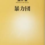 『暴力団 - 溝口敦』の画像