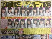 【坂道研修生】メンバー15人のSR審査の番号を入れた一覧がコチラ!!!