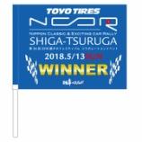 『WINNERS FLAG / 滋賀-敦賀』の画像