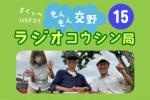 もんもん交野ラジオコウシン局の第15回は、古文化同好会の平田政信さん!週刊古歴民(これみ)は読み応えすごい!平田さんが語ってくださる「交野の歴史」はとっても面白いのです♪