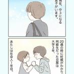 『出会ってくれてありがとう』第1話