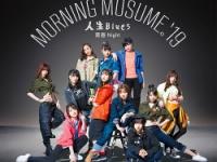 【モーニング娘。'19】北川莉央、岡村ほまれ、山﨑愛生が『人生Blues』を完璧に踊ってる件