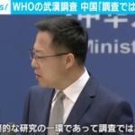 【動画】WHO調査団が武漢で活動開始=中国報道官「研究であり調査ではない。」