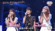 IZ*ONEユリ&チェウォン、ZONEの『secret base 〜君がくれたもの〜』を丘みどりと披露【うたコン】