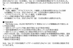 【ミリシタ】シアターデイズVer. 3.1.100が配信!「グラビアスタジオ」に背景追加&マニー最大桁数が8桁に!+他