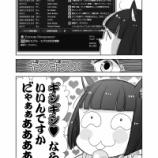 『【FF14まんが】新生エロッテさん第29話「PT募集」』の画像