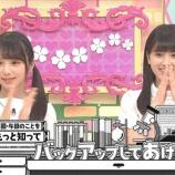 『【乃木坂46】与田祐希と大園桃子の大物ぶりがすごいwwwww』の画像