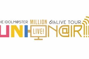 【ミリシタ】6thツアー仙台公演「Angel STATION」会場物販情報PART1が公開!