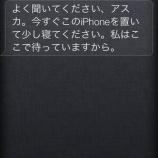 『Siriさん』の画像