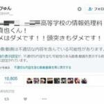 高校生「いじめっ子の動画を本名付きで晒したろ!」→ツイッターで拡散・大炎上