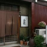 『JAL×はんつ遠藤コラボ企画【和歌山編】3日め・食事処(京 五条)』の画像