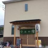 『戸田市大字新曽にできた美味しい小料理店「おか屋」さんのランチに行ってきました!』の画像