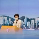 『【香港最新情報】「香港政府『第4波は抑制できた』」』の画像