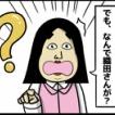 【9】お局上司との戦い(全20話)