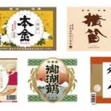 『【限定200セット】「諏訪九蔵おうちで利き酒セット」』の画像