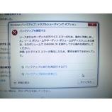 『Windowsバックアップが出来ない DELL XPS L702X 修理作業』の画像