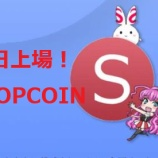 『本日上場!? 【SHOPCOIN】とは! どんな仮想通貨?上場先は? いち早く解説 仮想通貨のすすめ 』の画像