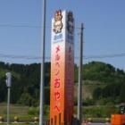 『富山県 › 道の駅 メルヘンおやべ』の画像