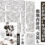 『(埼玉新聞)戸田翔陽高に特別支援校 敷地内併設、交流も』の画像