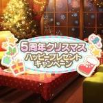 【モバマス】5周年記念クリスマスハッピープレゼントキャンペーン開催!
