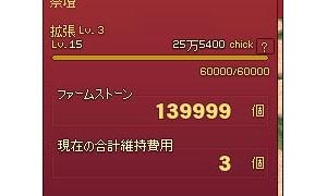 ファームストーンが14万個を超える