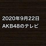 2020年9月22日のAKB48関連のテレビ