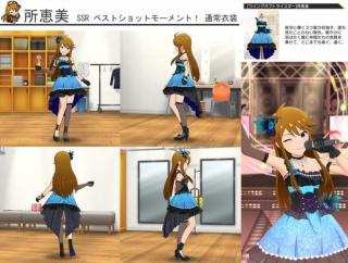 【ミリシタ】SSR「ベストショットモーメント! 所恵美」(通常)衣装紹介