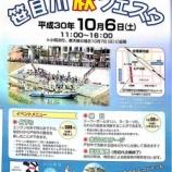 『戸田市笹目川秋フェスタ、10月6日(土曜日)11時から16時に開催。舟下り、縁日、水辺のステージ、テント販売などがあります。』の画像