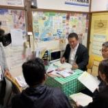 『カネイチ丸橋さんと新商品について打ち合わせ』の画像
