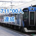 阪神山陽京急大好きタマテッツの鉄道サスペンス