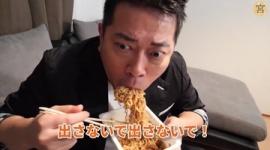 【YouTuber】宮迫博之「ペヤングひと口食い動画」に批判…「この登録者数のユーチューバーがやったらあかん」
