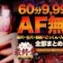 【新横浜:デリヘル/熟女】「実録!熟女の風俗最終章 新横浜店」真板