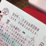 『りんかいフリー切符が廃止?!』の画像