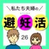 更新のお知らせ |【私たち夫婦の避妊活・26】